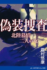 偽装捜査 北陸慕情二人の女 電子書籍版
