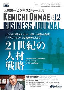 大前研一ビジネスジャーナル No.12(21世紀の人材戦略)
