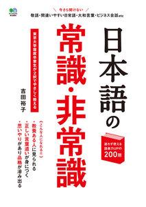 エイ出版社の実用ムック 日本語の常識・非常識