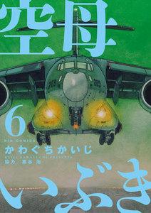 空母いぶき (6~10巻セット)