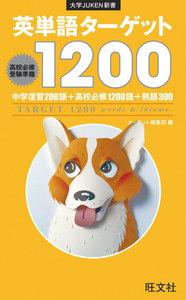 英単語ターゲット1200(音声DL付)
