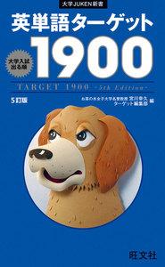 英単語ターゲット1900 5訂版(音声DL付)