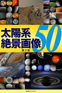 太陽系 絶景画像50【第2版】