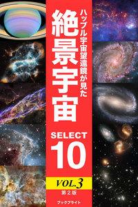 ハッブル宇宙望遠鏡が見た絶景宇宙 SELECT 10 Vol.3【第2版】