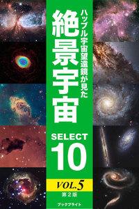 ハッブル宇宙望遠鏡が見た絶景宇宙 SELECT 10 Vol.5【第2版】