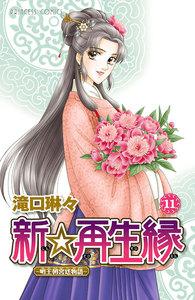 新☆再生縁-明王朝宮廷物語-