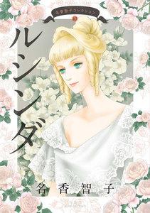名香智子コレクション (10) ルシンダ