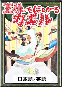 王様をほしがるカエル 【日本語/英語版】