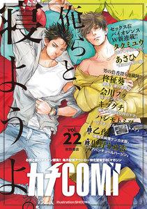 カチCOMI vol.22
