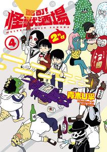 酩酊!怪獣酒場 2nd (4) 電子書籍版