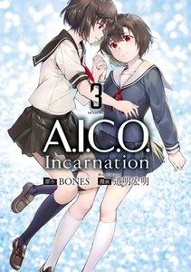 A.I.C.O. Incarnation 3巻