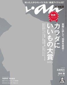 anan (アンアン) 2019年 10月16日号 No.2171 [カラダにいいもの大賞2019]
