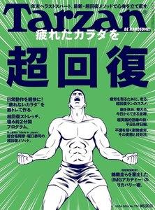 "Tarzan (ターザン) 2019年 10月24日号 No.774 [疲れたカラダを""超""回復]"