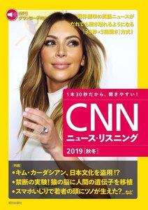 [音声データ付き]CNNニュース・リスニング 2019[秋冬]