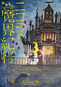 ニコラのおゆるり魔界紀行 3巻