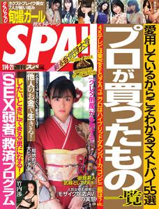 SPA! 2020 01/14・21 合併号