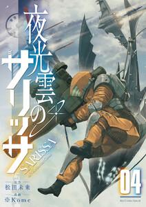 夜光雲のサリッサ (4)【電子限定特典ペーパー付き】