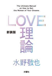 LOVE理論【無料お試し版】