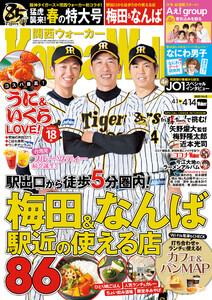 KansaiWalker関西ウォーカー 2020 No.8