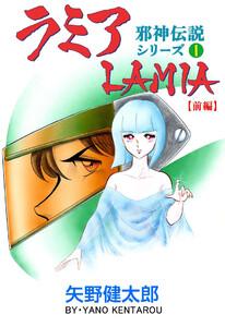 邪神伝説シリーズ (1) ラミア【前編】 電子書籍版