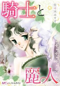 騎士と麗人 電子書籍版