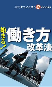 始まる!働き方改革法(週刊エコノミストeboks) 電子書籍版