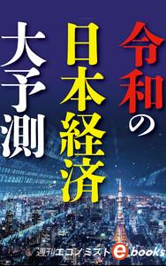 令和の日本経済大予測(週刊エコノミストeboks) 電子書籍版