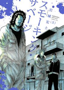 スモーキング・サベージ(5) 電子書籍版