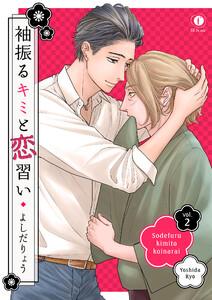 袖振るキミと恋習い(2)