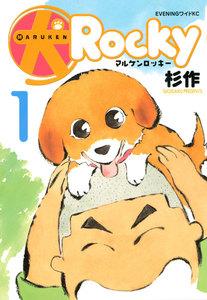 マル犬ロッキー 1巻