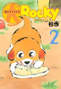 マル犬ロッキー 2巻