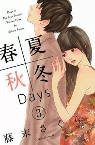 春夏秋冬Days 3巻