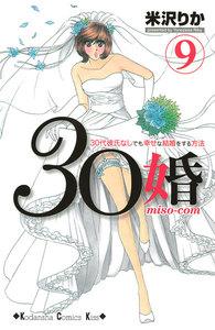 30婚 miso-com 9巻