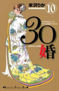 30婚 miso-com 10巻