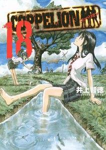 COPPELION 18巻