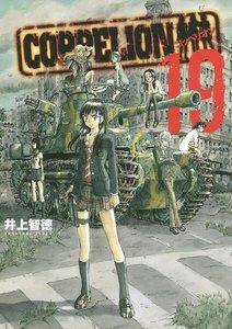 COPPELION 19巻
