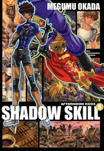 SHADOW SKILL 5巻