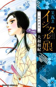 イシュタルの娘~小野於通伝~ 5巻