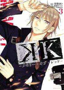 K ―メモリー・オブ・レッド― 3巻