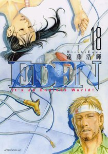 EDEN 18巻