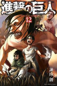 進撃の巨人 (12) attack on titan