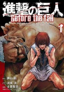 進撃の巨人 Before the fall (1~5巻セット)