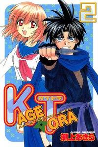 KAGETORA 2巻