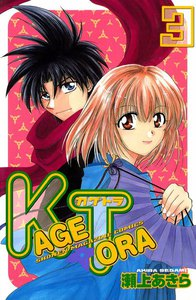 KAGETORA 3巻