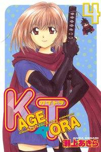 KAGETORA 4巻