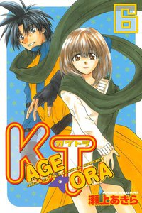 KAGETORA 6巻