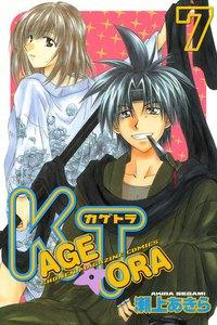 KAGETORA 7巻