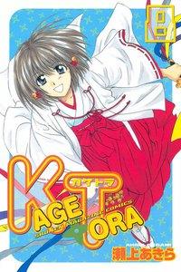 KAGETORA 8巻