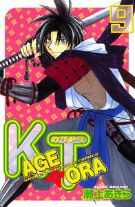 KAGETORA 9巻