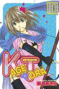KAGETORA 10巻